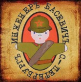 Engineer Basevich Custom Logo